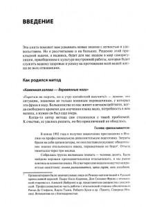 фото страниц Иностранные языки с легкостью и удовольствием #7