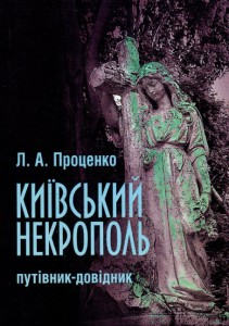 Книга Київський некрополь. Путівник-довідник