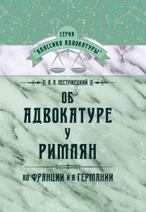 Книга Об адвокатуре у римлян, во Франции и в Германии