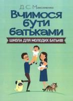 Книга Вчимося бути батьками. Школа для молодих батьків
