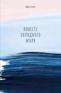 Книга Повісті холодного моря