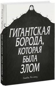 Книга Гигантская борода, которая была злом