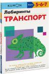 Книга Рабочая тетрадь Kumon. Лабиринты. Транспорт