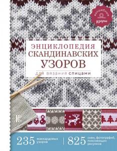 фото страниц Энциклопедия скандинавских узоров для вязания спицами #2