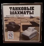 Настольная игра  Forsage Games 'Танковые шахматы'  (950005)