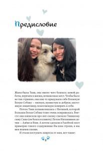 фото страниц Большая белая собака. Общительная сказка для детей и родителей #4