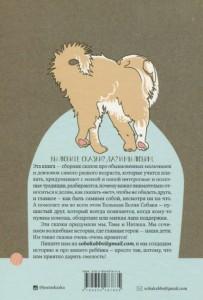 фото страниц Большая белая собака. Общительная сказка для детей и родителей #16