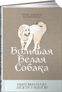 Книга Большая белая собака. Общительная сказка для детей и родителей