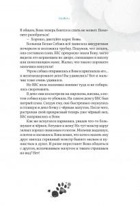 фото страниц Большая белая собака. Общительная сказка для детей и родителей #12