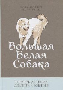 фото страниц Большая белая собака. Общительная сказка для детей и родителей #2