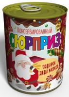 Подарок Подарочная жестянка 'Подарок От Деда Мороза - Новогодние Конфеты'