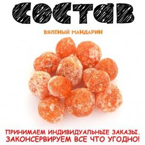 фото Подарочная жестянка с вялеными мандаринами 'Консервированное Счастье' #4