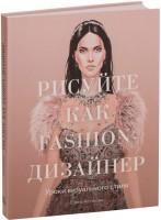 Книга Рисуйте как fashion-дизайнер. Уроки визуального стиля