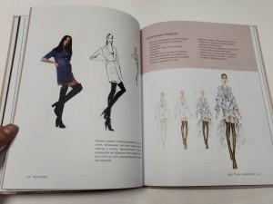 фото страниц Рисуйте как fashion-дизайнер. Уроки визуального стиля #8