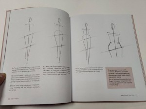 фото страниц Рисуйте как fashion-дизайнер. Уроки визуального стиля #7