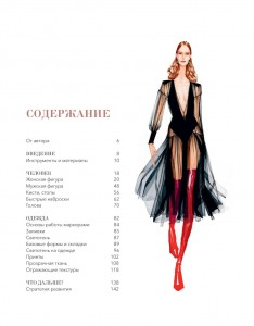 фото страниц Рисуйте как fashion-дизайнер. Уроки визуального стиля #3
