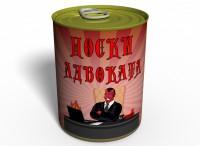 Подарок Подарочная жестянка 'Консервированные носки Адвоката' (муж./женс.)