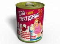 Подарок Подарочная жестянка 'Консервированный Набор Для Похудения' (скотч + магнит на холодильник)