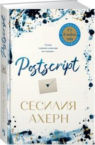 Книга Postscript