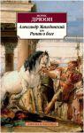 Книга Александр Македонский, или Роман о боге