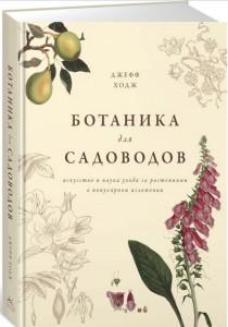 Книга Ботаника для садоводов