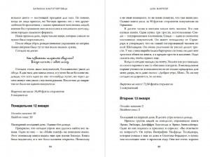 фото страниц Записки книготорговца #11