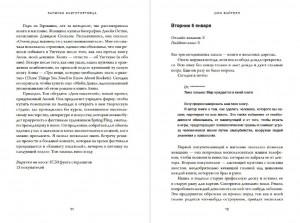 фото страниц Записки книготорговца #7