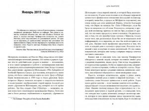 фото страниц Записки книготорговца #4