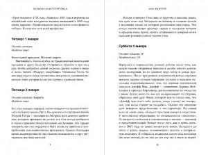 фото страниц Записки книготорговца #5