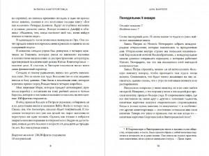 фото страниц Записки книготорговца #6