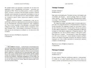 фото страниц Записки книготорговца #9