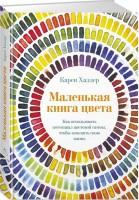 Книга Маленькая книга цвета. Как использовать потенциал цветовой гаммы, чтобы изменить свою жизнь