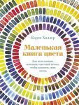 фото страниц Маленькая книга цвета. Как использовать потенциал цветовой гаммы, чтобы изменить свою жизнь #2