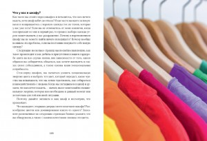 фото страниц Маленькая книга цвета. Как использовать потенциал цветовой гаммы, чтобы изменить свою жизнь #7
