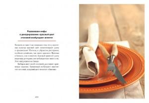 фото страниц Маленькая книга цвета. Как использовать потенциал цветовой гаммы, чтобы изменить свою жизнь #9