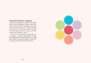 фото страниц Маленькая книга цвета. Как использовать потенциал цветовой гаммы, чтобы изменить свою жизнь #5
