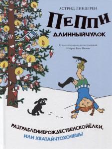 Книга Пеппи Длинныйчулок. Разграблениерождественскойёлки, или Хватайчтохочешь!
