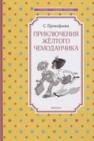 Книга Приключения жёлтого чемоданчика
