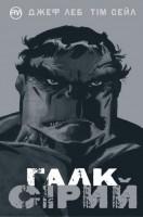 Книга Галк. Сірий