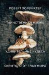 Книга Таинственная жизнь грибов. Удивительные чудеса скрытого от глаз мира