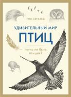Книга Удивительный мир птиц. Легко ли быть птицей?
