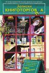 фото страниц Дневник книготорговца (суперкомплект из 2 книг) #5