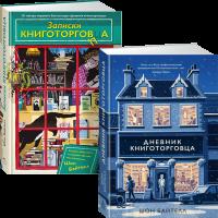Книга Дневник книготорговца (суперкомплект из 2 книг)