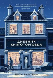 фото страниц Дневник книготорговца (суперкомплект из 2 книг) #4