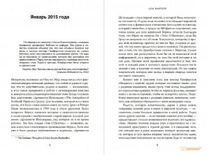фото страниц Дневник книготорговца (суперкомплект из 2 книг) #7