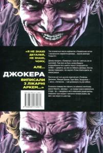 фото страниц Джокер #10