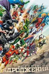 фото страниц Всесвіт DC. Відродження #7