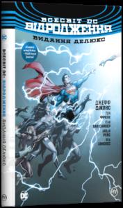 Книга Всесвіт DC. Відродження