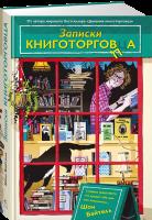 Книга Записки книготорговца