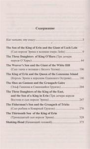 фото страниц Английский язык. Ирландские волшебные сказки #3